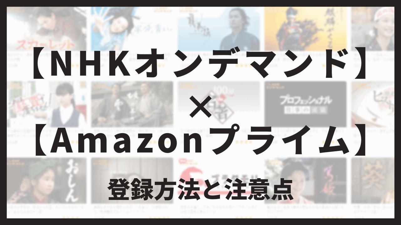 視聴 nhk オン 方法 デマンド NHKオンデマンドの特徴と解約方法(料金設定・無料動画は?) |