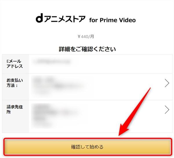プライム ビデオ d アニメ 解約