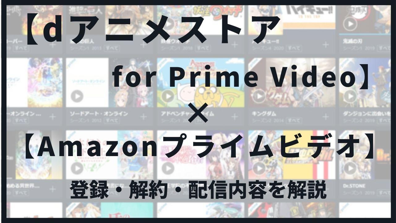 解約 プライム ドコモ amazon Amazonプライムビデオの解約方法は?退会後でも動画を見れる?